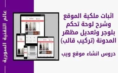 اثبات ملكية الموقع وشرح لوحة تحكم بلوجر وتعديل مظهر المدونة (تركيب قالب)