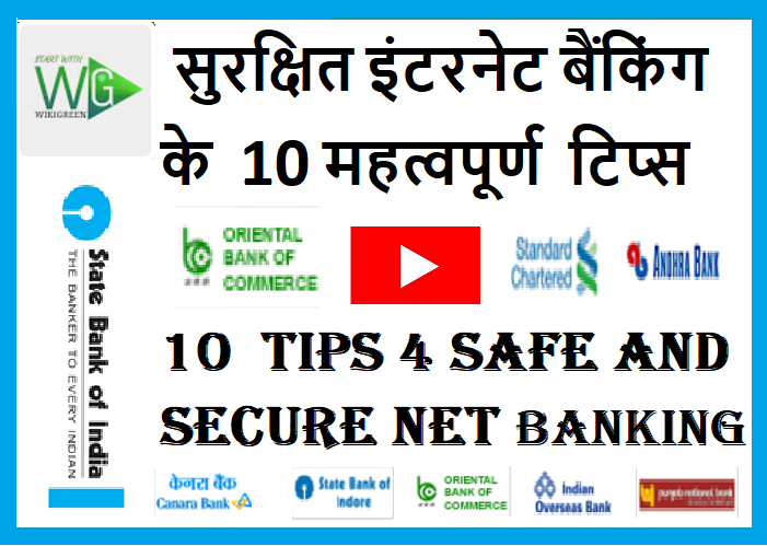 10 killer safety tips for Internet Banking Explained effective in all banks Netbanking service Online transaction