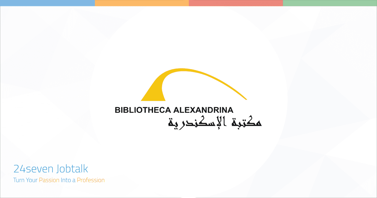وظائف و فرص عمل في مكتبة الأسكندرية