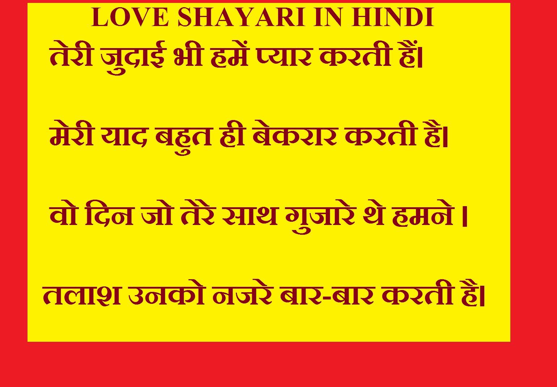 LOVE SHAYARI IN HINDI FOR GIRLFRIEND-shayari for girlfriend beauty