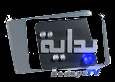 قناة بداية الفضائية  ترددها على النايل سات والعرب سات 2018