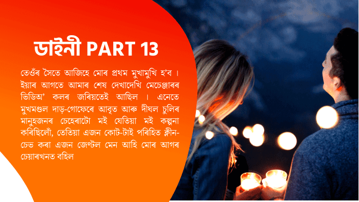 Daini part 13 ডাইনী assamese novel Free Online