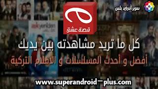 تطبيق موقع قصة عشق 3sq لمشاهدة الافلام والمسلسلات التركية المترجمه مجانا للاندرويد