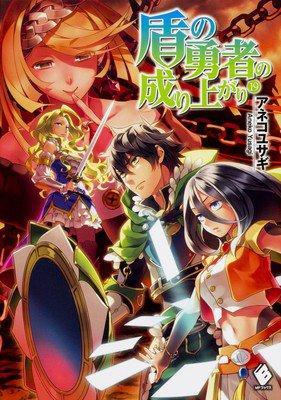 Anime - Petualangan Dunia Game Tate no Yuusha no Nariagari