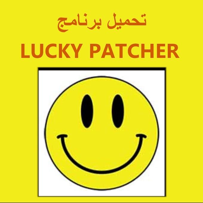 تنزيل احدث نسخة من برنامج تهكير الالعاب Lucky Patcher 2019