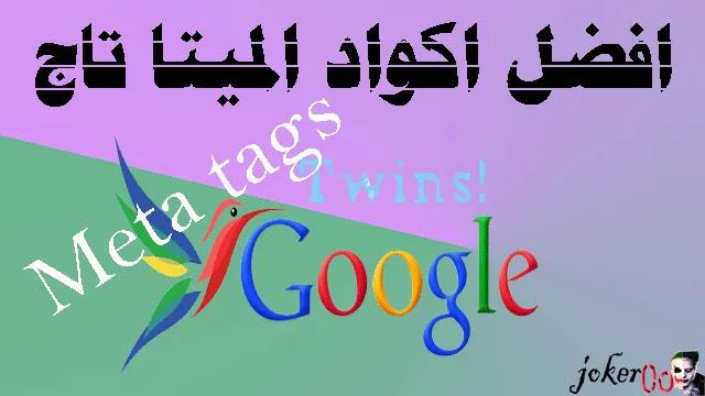 افضل اكواد الميتا تاج meta tags لتصدر جوجل