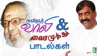 Vaali & Vairamuthu Super Hit Famous Audio Jukebox