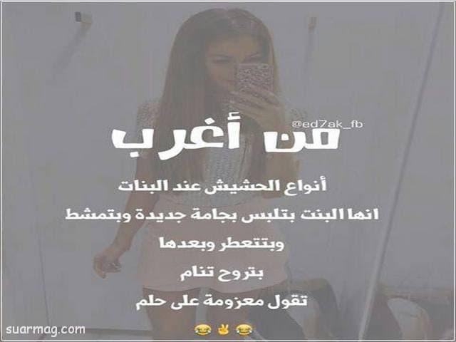 بوستات مضحكة عن البنات 8 | Funny posts about girls 8