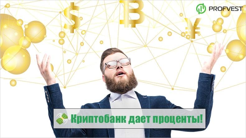 Повышение Big Bitcoin Bank