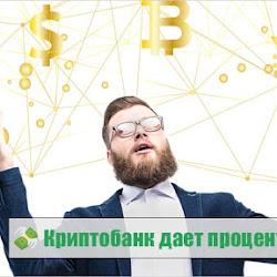 Кандидаты: Big Bitcoin Bank – до 31,5% чистого профита за 30 дней!