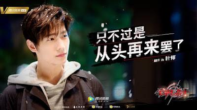 Yang Yang as Ye Xiu