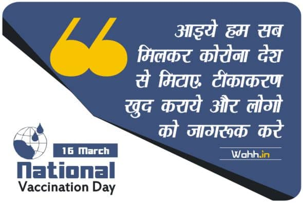 National Immunization Day Messages. Posters  In Hindi
