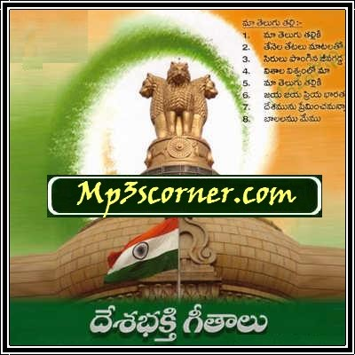 Telugu veera levara song lyrics