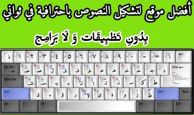 موقع لتشكيل النصوص العربية باحترافية في ثواني بِدُونِ تَطْبِيقَات وَ لَا بَرَامِج