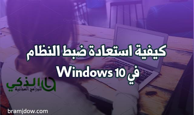 استعادة النظام في Windows 10؟