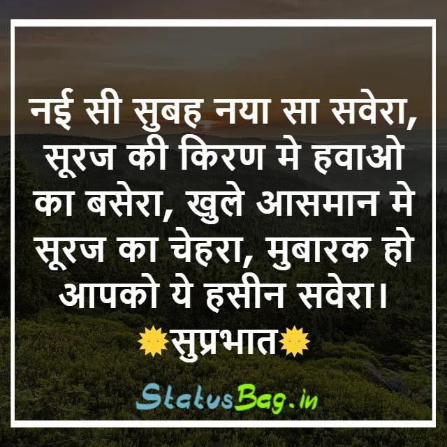 Good Morning Best Shayari Hindi