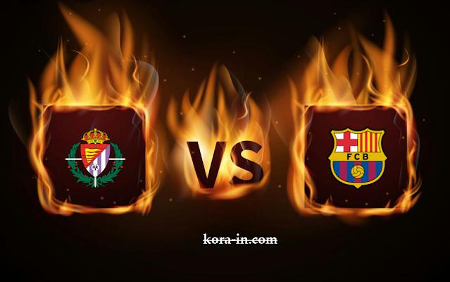 كورة ستار مشاهدة مباراة برشلونة وبلد الوليد بث مباشر كورة اون لاين لايف اليوم 04-04-2021 الدوري الاسباني