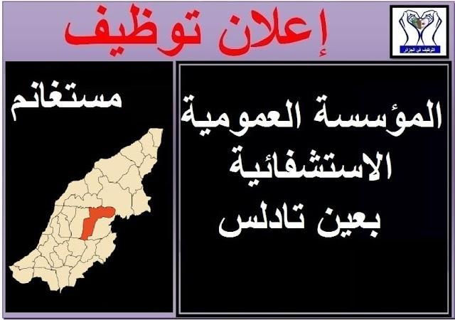 اعلان توظيف بالمؤسسة العمومية الاستشفائية بعين تادلس ولاية مستغانم- التوظيف في الجزائر