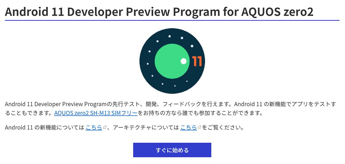 機能 android11 新