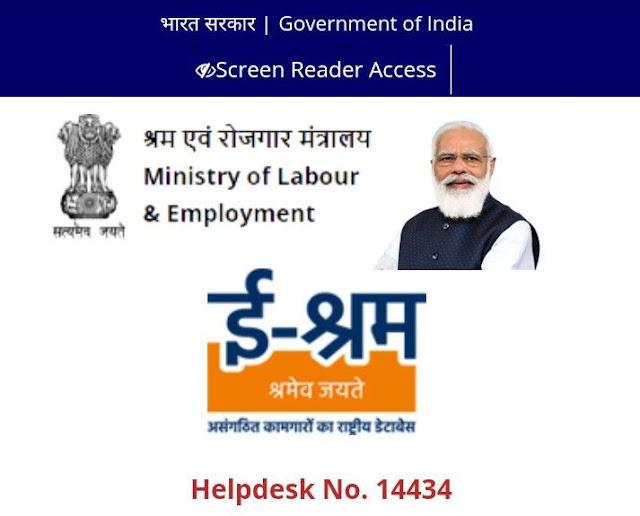 Labour card 2021 | ई- श्रम कार्ड ऑनलाइन पंजीकरण 2021 | श्रमिक कार्ड ऑनलाइन पंजीकरण | ई-श्रम पोर्टल 2021