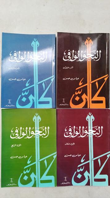 Kitab An Nahwul Wafi