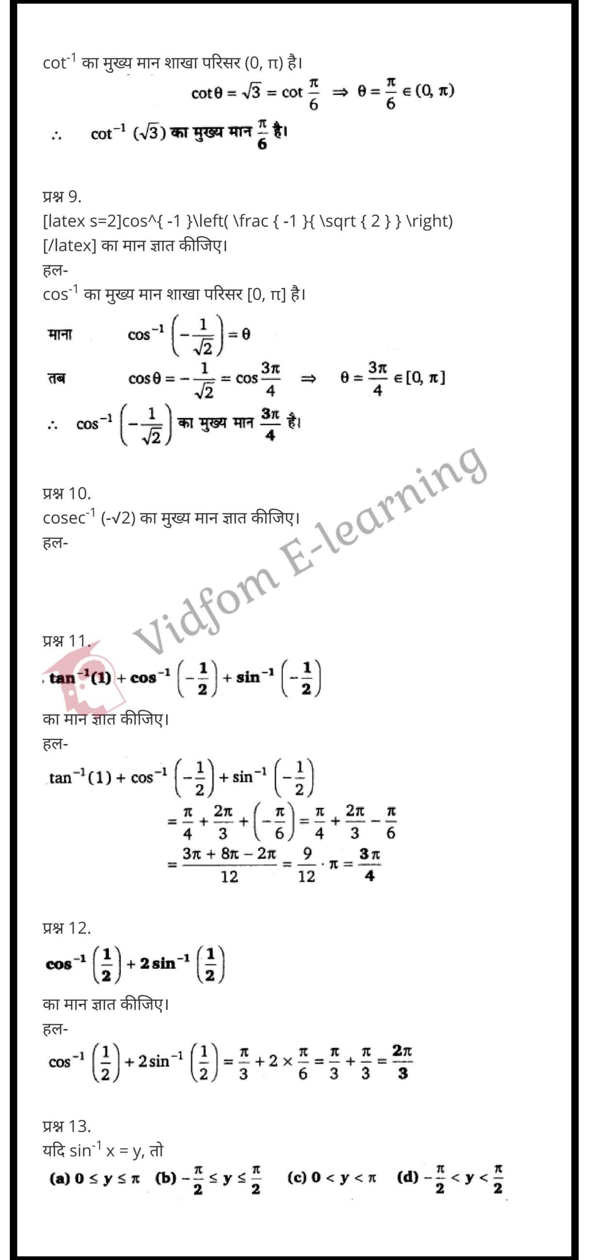 कक्षा 12 गणित  के नोट्स  हिंदी में एनसीईआरटी समाधान,     class 12 Maths Chapter 2,   class 12 Maths Chapter 2 ncert solutions in Hindi,   class 12 Maths Chapter 2 notes in hindi,   class 12 Maths Chapter 2 question answer,   class 12 Maths Chapter 2 notes,   class 12 Maths Chapter 2 class 12 Maths Chapter 2 in  hindi,    class 12 Maths Chapter 2 important questions in  hindi,   class 12 Maths Chapter 2 notes in hindi,    class 12 Maths Chapter 2 test,   class 12 Maths Chapter 2 pdf,   class 12 Maths Chapter 2 notes pdf,   class 12 Maths Chapter 2 exercise solutions,   class 12 Maths Chapter 2 notes study rankers,   class 12 Maths Chapter 2 notes,    class 12 Maths Chapter 2  class 12  notes pdf,   class 12 Maths Chapter 2 class 12  notes  ncert,   class 12 Maths Chapter 2 class 12 pdf,   class 12 Maths Chapter 2  book,   class 12 Maths Chapter 2 quiz class 12  ,    10  th class 12 Maths Chapter 2  book up board,   up board 10  th class 12 Maths Chapter 2 notes,  class 12 Maths,   class 12 Maths ncert solutions in Hindi,   class 12 Maths notes in hindi,   class 12 Maths question answer,   class 12 Maths notes,  class 12 Maths class 12 Maths Chapter 2 in  hindi,    class 12 Maths important questions in  hindi,   class 12 Maths notes in hindi,    class 12 Maths test,  class 12 Maths class 12 Maths Chapter 2 pdf,   class 12 Maths notes pdf,   class 12 Maths exercise solutions,   class 12 Maths,  class 12 Maths notes study rankers,   class 12 Maths notes,  class 12 Maths notes,   class 12 Maths  class 12  notes pdf,   class 12 Maths class 12  notes  ncert,   class 12 Maths class 12 pdf,   class 12 Maths  book,  class 12 Maths quiz class 12  ,  10  th class 12 Maths    book up board,    up board 10  th class 12 Maths notes,      कक्षा 12 गणित अध्याय 2 ,  कक्षा 12 गणित, कक्षा 12 गणित अध्याय 2  के नोट्स हिंदी में,  कक्षा 12 का हिंदी अध्याय 2 का प्रश्न उत्तर,  कक्षा 12 गणित अध्याय 2 के नोट्स,  10 कक्षा गणित  हिंदी में, कक्षा 12 गणित अध्याय 2  हिंदी में,  कक्षा 12 गणित अध्याय