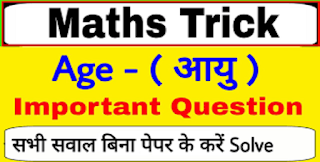 Age Questions in Hindi