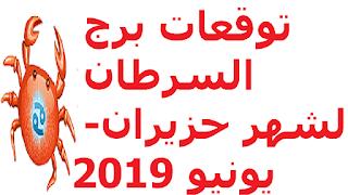 توقعات برج السرطان لشهر حزيران- يونيو 2019