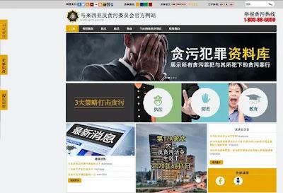 website sprm mandarin