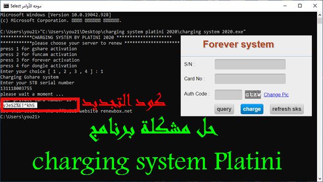 charging system Platini 2020