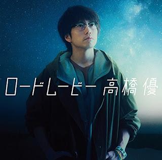 高橋優 - ロードムービー 歌詞-yu-takahashi-road-movie