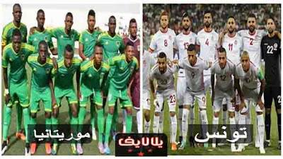 مشاهدة مباراة تونس وموريتانيا اليوم بث مباشر فى كاس امم افريقيا