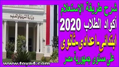 شرح طريقة الإستعلام عن أكواد الطلاب 2020 لجميع المراحل على مستوى جمهورية مصر