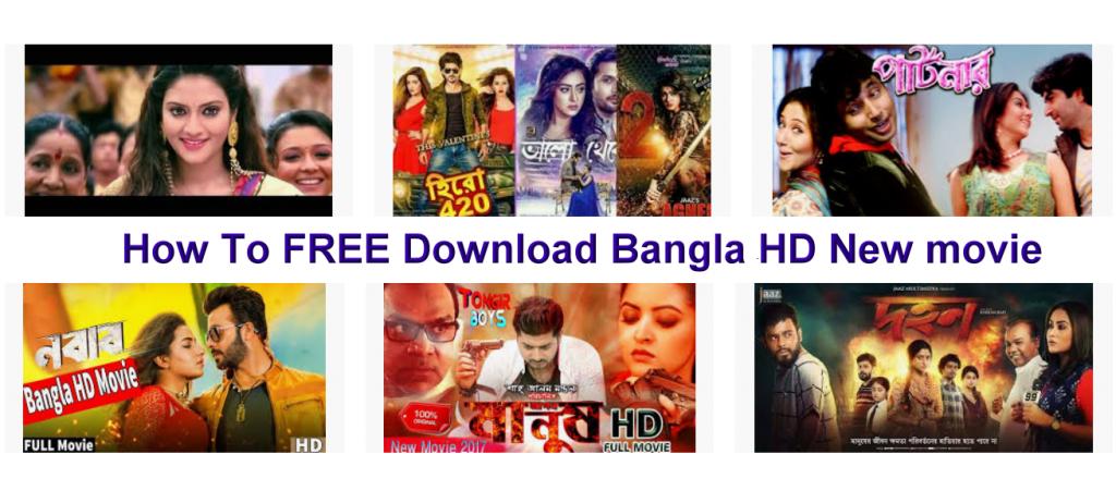 নতুন বাংলা মুভি ডাউনলোড 2019-20। Bangla New HD movie Download
