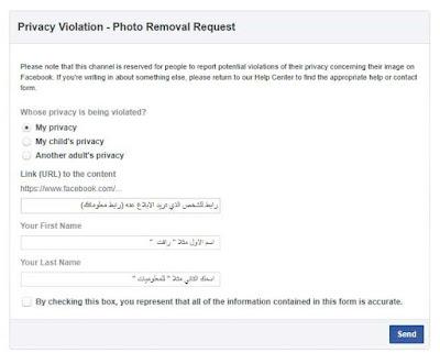 طريقة تعطيل حساب اي شخص يسئ لك على فيسبوك والابلاغ عنه لتعطيل حسابه او تجميد فيس بوك خاصته وازالة اي بيانات خاصة بك .