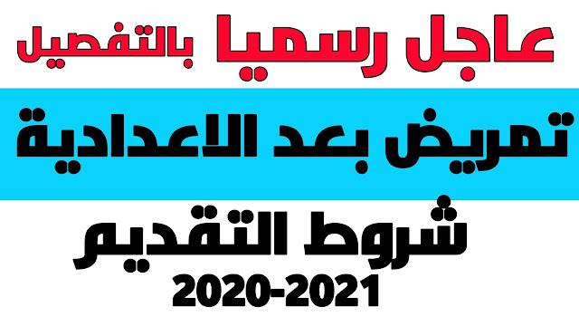 شروط القبول بمدارس التمريض لطلاب الاعدادية 2020 2021