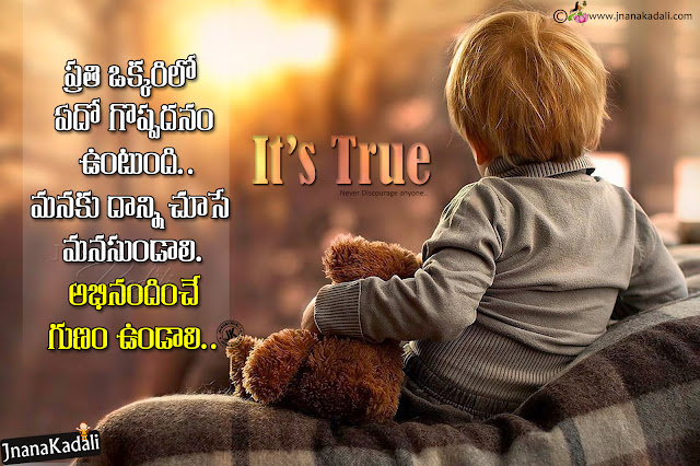 telugu quotes, relationship messages in telugu, whats app sharing inspirational words, relationship trending words, best messages to change your atttude