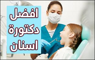 افضل دكتورة اسنان في مستوصف نوفا بالدمام