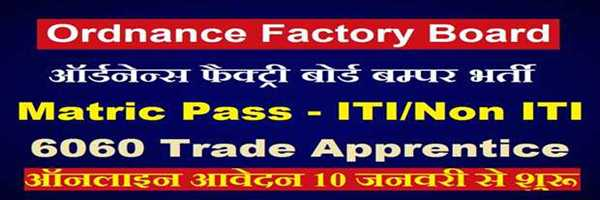 [All-India] Ordnance Factory Board 10th Pass Trade Apprentices Maha Bharti 2020 – OFB 6060 Posts