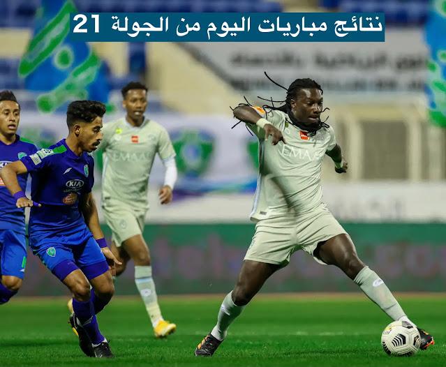 نتائج مباريات اليوم في الجولة 21 من الدوري السعودي