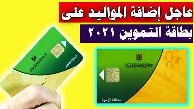عااااجل إضافة المواليد على بطاقة التموين 2021 بـ9 خطوات من بوابة مصر الرقمية