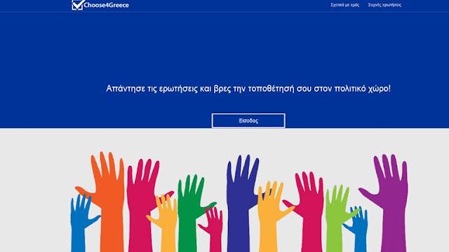 """Ηλεκτρονικός Σύμβουλος Ψήφου """"Choose4Greece"""" για τις Ευρωεκλογές"""