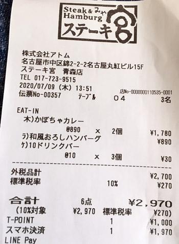 ステーキ宮 青森店 2020/7/9 飲食のレシート