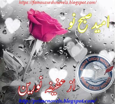 Umeed subah e nou novel pdf by Afeefa Noureen download pdf