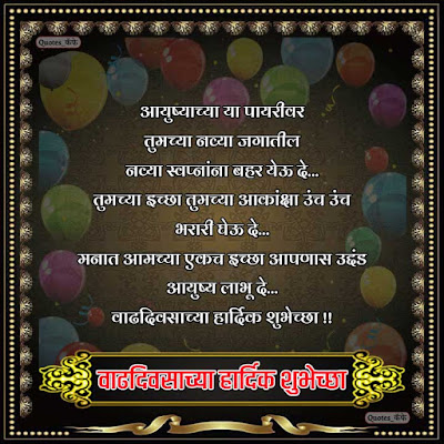 birthday wishes for best friend forever Marathi quotes