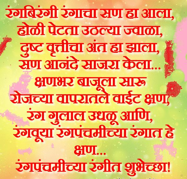 Happy Holi Photos, Sms, Wishes in MARATHI – Holi MARATHI Messages 2020