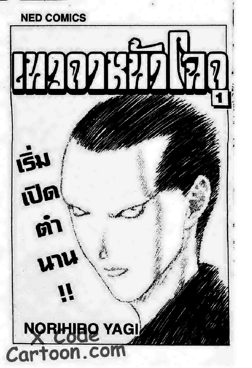 Angel Densetsu-เล่ม 1