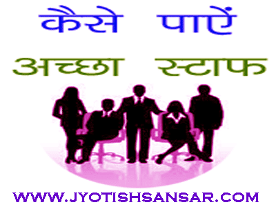 hindi jyotish aur staff astrology