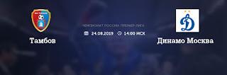 Тамбов - Динамо М смотреть онлайн бесплатно 24 августа 2019 прямая трансляция в 14:00 МСК.