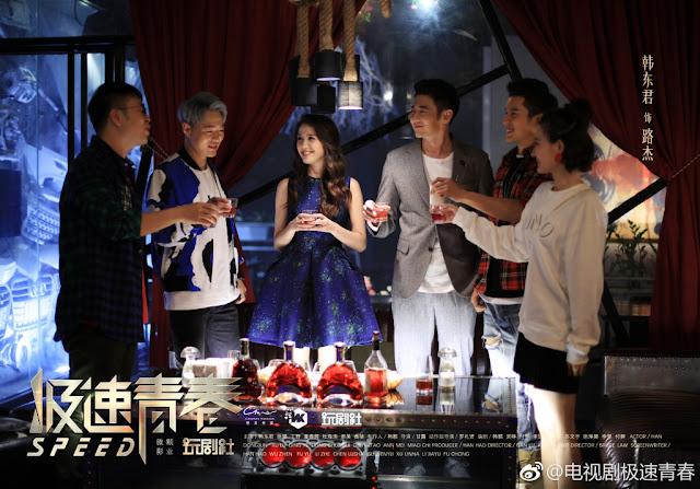 Speed Chinese TV Series car racing